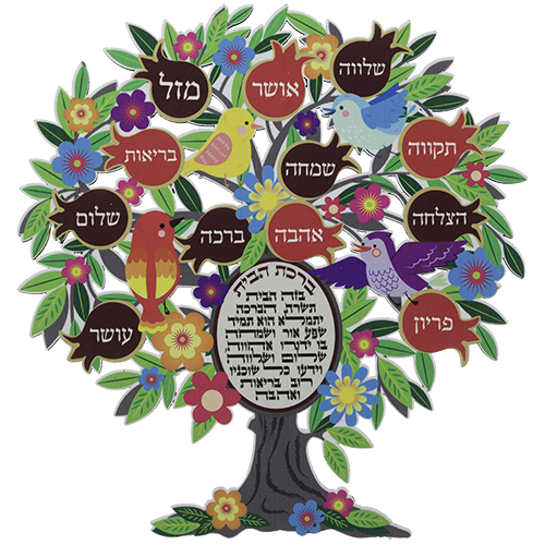 Colorful Hebrew Home Blessing 28*30 Cm