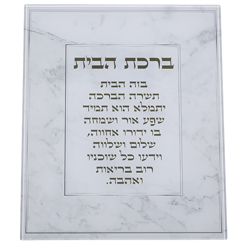 Reinforced Glass Blessing For Wall Hanging 36*30cm- Hebrew Home Blessing