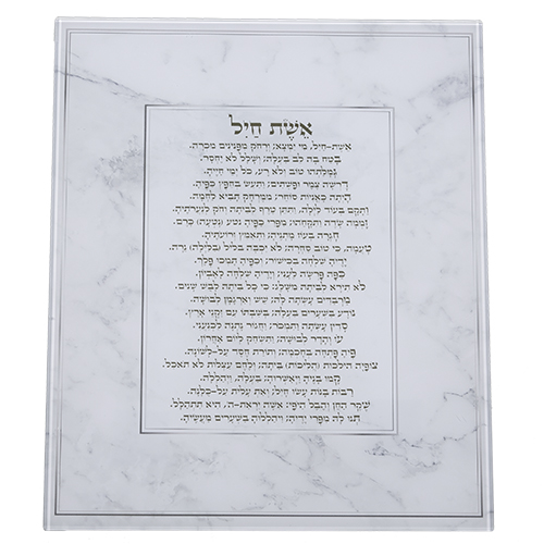 "Reinforced Glass Blessing For Wall Hanging 36*30cm- ""eshet Chail"""