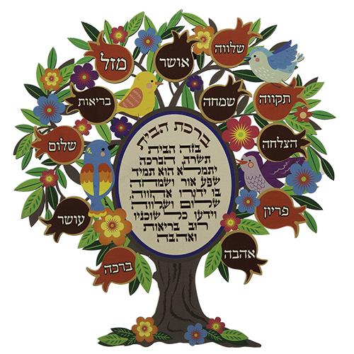 Tree Of Blessings 30 Cm- Hebrew Home Blessing