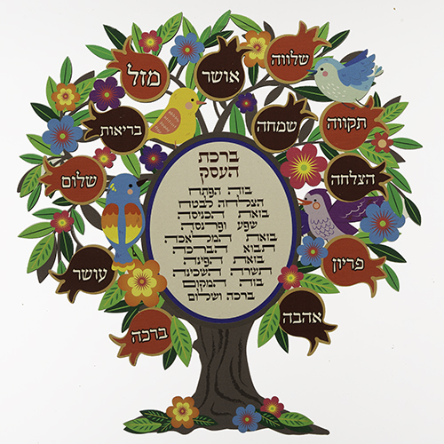 Tree Of Blessings 30 Cm- Hebrew Bussiness Blessing