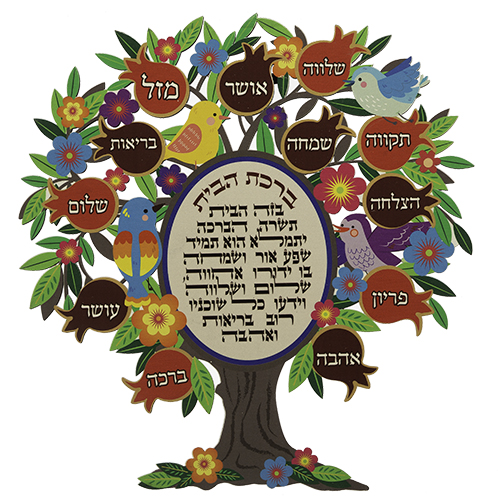 Tree Of Blessings 20 Cm- Hebrew Bussiness Blessing