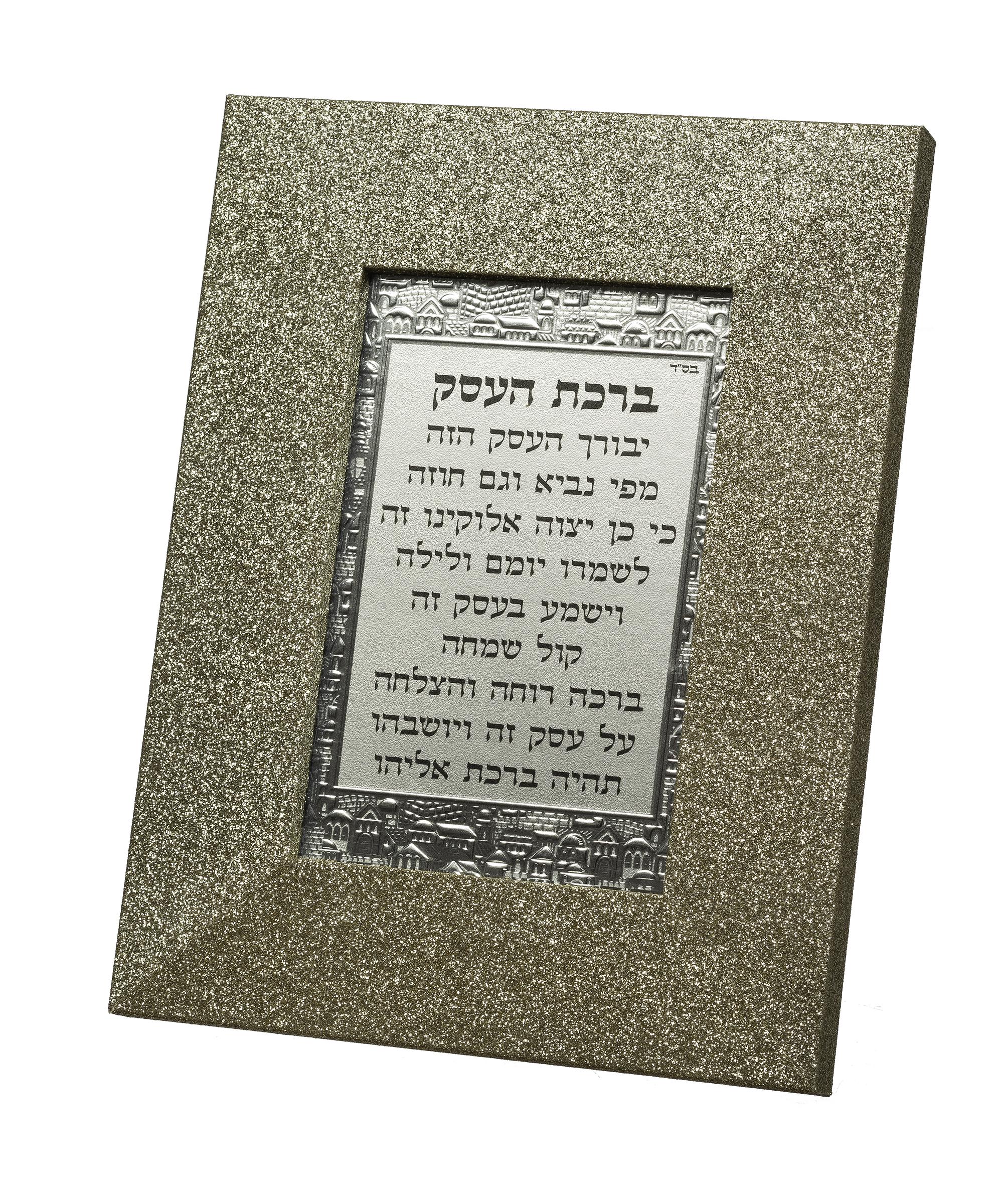 Framed Hebrew Business Blessing 15*10 Cm- Thick Glitter