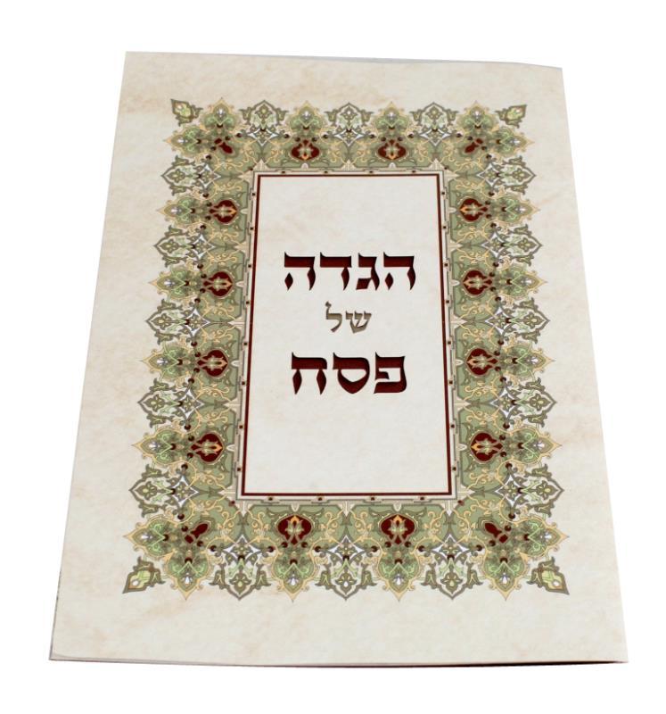 Art Passover Haggadah Soft Cover 24*17cm