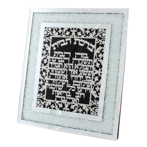 Glass Frame With Plate 26*22cm- Brick Design With Hebrew Blessing For Home