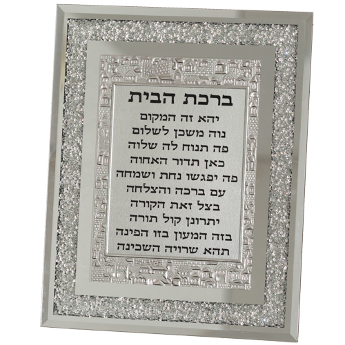 Glass Frame With Decorative Stones 20*25cm- Hebrew Blessing For Home