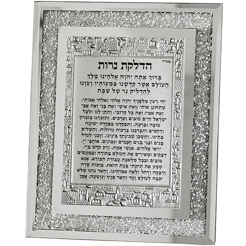 Glass Frame With Decorative Stones 25x20 Cm- Hebrew Candle Lighting Blessing
