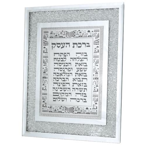 Laser Cut Framed Blessing 26*22cm- Hebrew Business Blessing