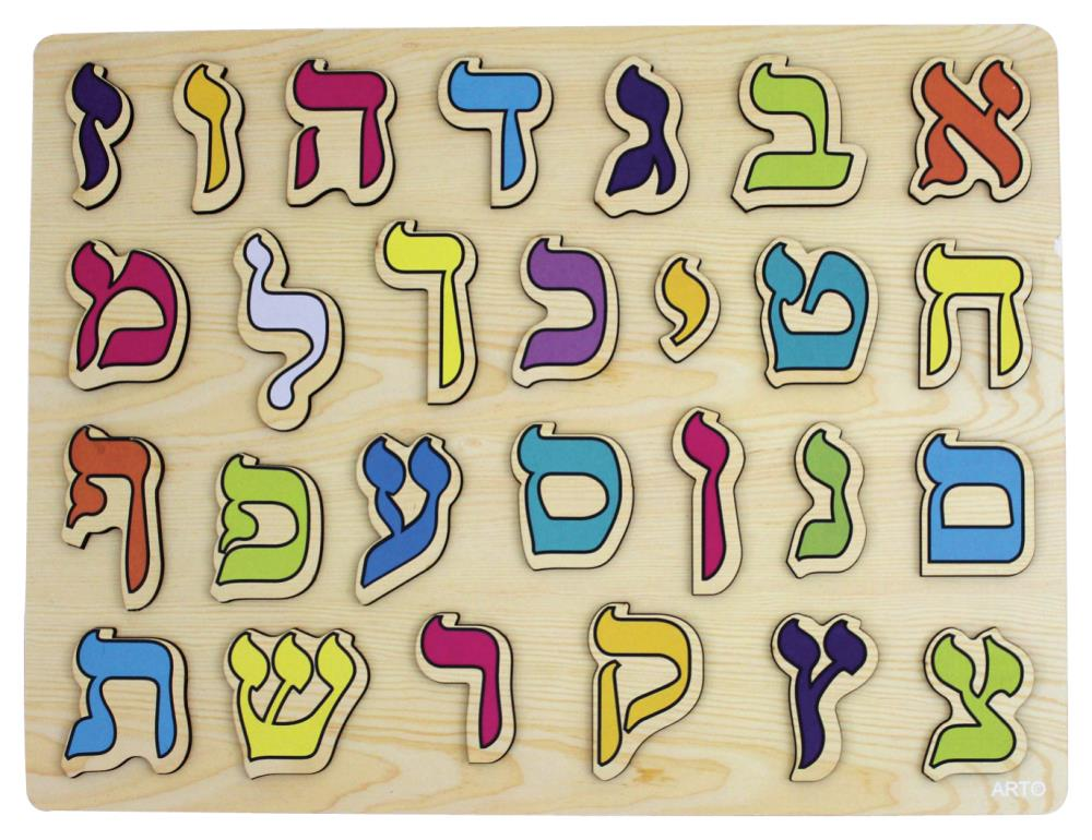Aleph Bet Puzzle 29*22cm- Multicolored