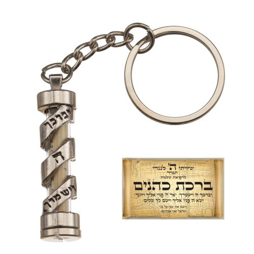 Key Holder Shape Of A Mezuzah With Blessing 5 Cm