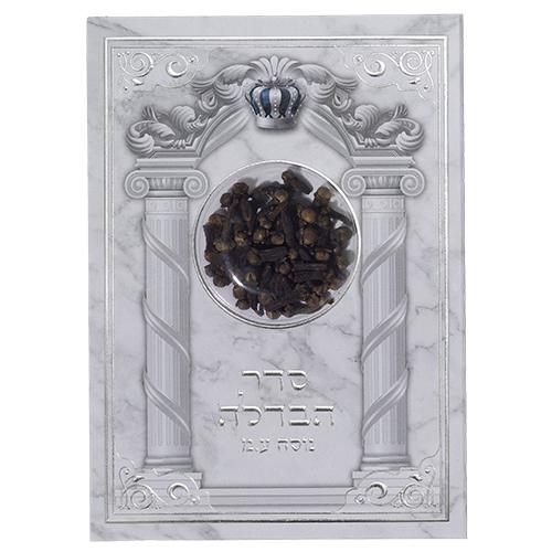 Cardboard Havdalah Blessing With Basil Besamim 18.5 * 13 Cm