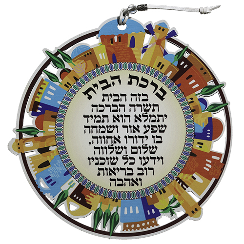 Colorful Round Hebrew Home Blessing 22 Cm