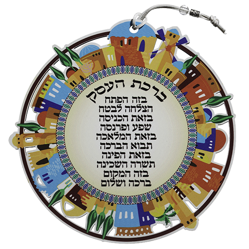 """Colorful Hebrew Home Blessing 30*20 Cm- """"flowers & Birds"""""""
