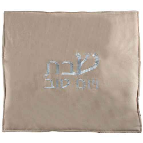Fabric Hot Plate Cover For Shabbat 80*70 Cm With Embroidery- Beige