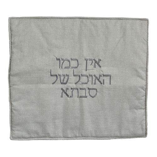 Fabric Hot Plate Cover For Shabbat 80*70 Cm With Embroidery- Blue