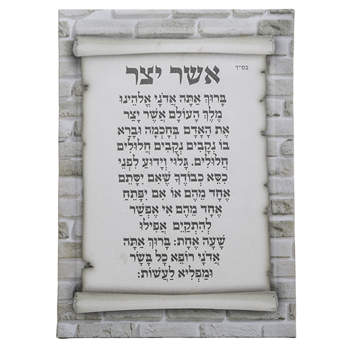 "Canvas Hebrew ""asher Yazar"" 35*25 Cm"