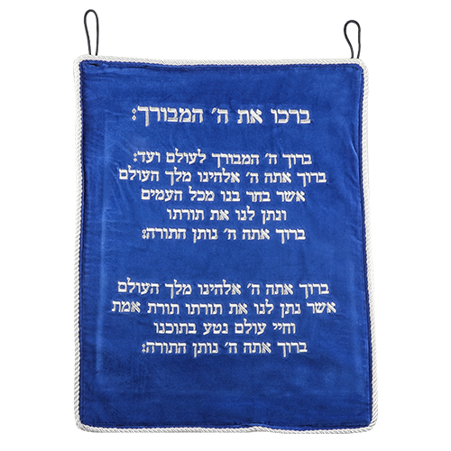 Velvet Blessing For Aliyah (torah) 57*44 Cm